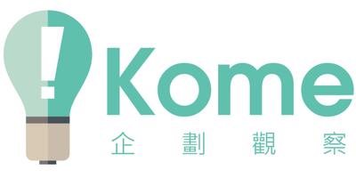 iKome企劃觀察